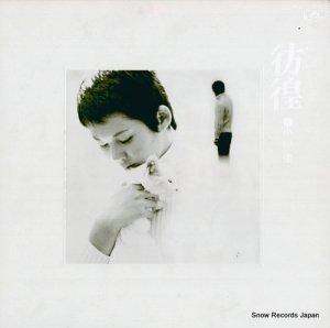 小椋佳 - 彷徨 - MR2211