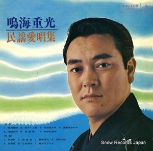鳴海重光 - 民謡愛唱歌 - JV-191