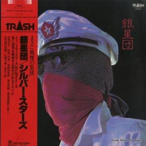 シルバー・スターズ - 銀星団 - TRSH-1001