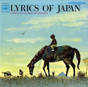 岩城宏之 - 日本の抒情 - YS-671-JC