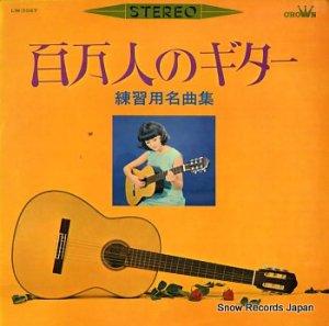 V/A - 百万人のギター/練習用名曲集 - LW-5067