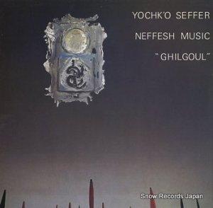 YOCHK'O SEFFER - neffesh music