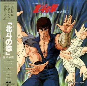 北斗の拳 - 音楽編2 - C25G0385
