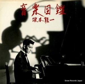 坂本龍一 - 音楽図鑑 - MIL-1001