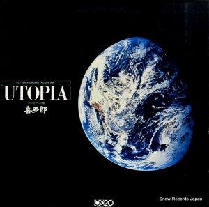 喜多郎 - ユートピアへの旅 - P-1019