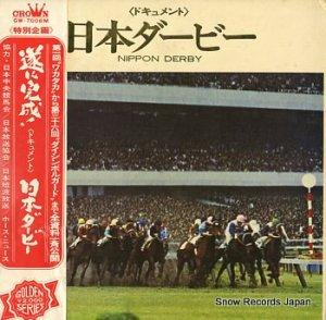 ドキュメンタリー - ドキュメント・日本ダービー - GW-7008M