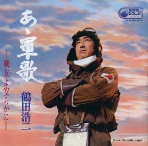 鶴田浩二 - ああ軍歌/戦友よ安らかに - SJX-32