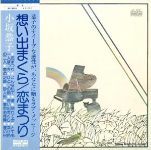 小坂恭子 - 恭子 - AV-3031