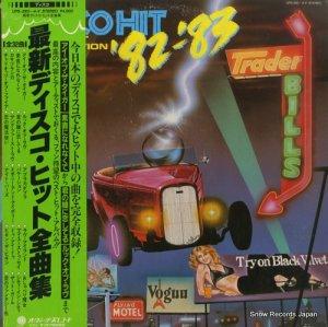 V/A - 最新ディスコ・ヒット全曲集 - UPS-293-4-V
