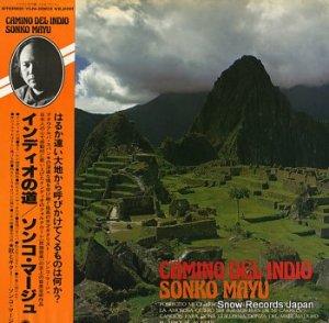 ソンコ・マージュ - インディオの道 - YLN-5003