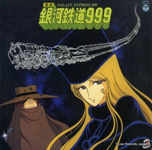 銀河鉄道999 - 組曲・テレビサウンドトラック - CQ-7014