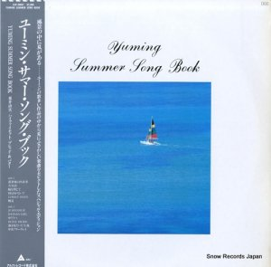松任谷由実 - ユーミン・サマー・ソング・ブック - ALR-28067