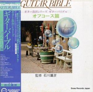 石川鷹彦 - ギターバイブル・オフコース篇 - C20H0018
