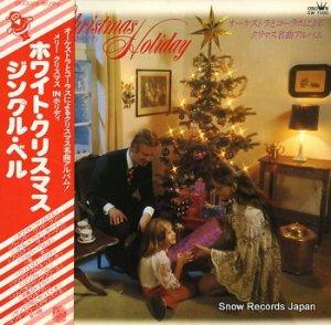 V/A - クリスマス・ホリデイ - GW-7090