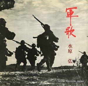 水原弘 - 軍歌 - TP-7334