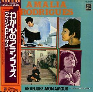 アマリア・ロドリゲス - わが心のアランフェス - EOS-80485