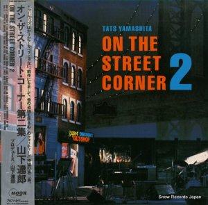 山下達郎 - オン・ザ・ストリート・コーナー第2集 - MOON-25004