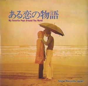 ペレス・プラード楽団 - ある恋の物語 - MS-1007
