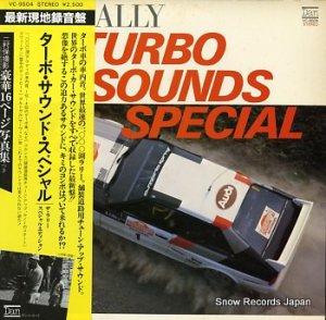 ザ・ラリー・スペシャル・エディション - ターボ・サウンド・スペシャル - VC-9504