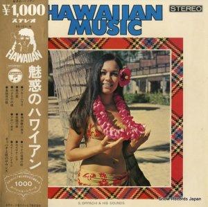 オッパチと彼のサウンズ - 魅惑のハワイアン - SS-1011-N
