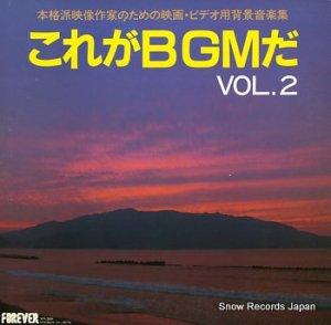 V/A - これがbgmだ vol.2 - MN-3058