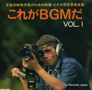 V/A - これがbgmだ vol.1 - MN-3055