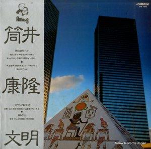 山下洋輔 - 筒井康隆文明 - KVX-1043