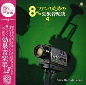 V/A - 8m/mファンのための効果音楽集 4 - SKD453