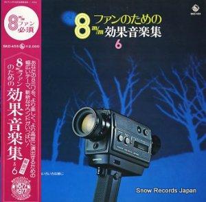 V/A - 8m/mファンのための効果音楽集 6 - SKD455
