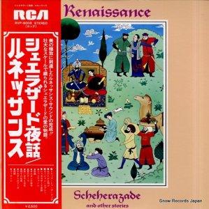 ルネッサンス - シェエラザード夜話 - RVP-6008