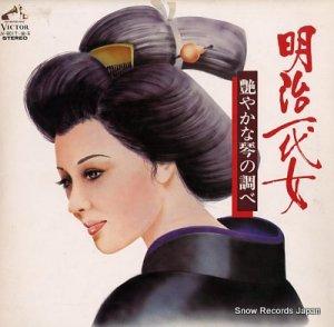 山内喜美子 - 明治一代女/艶やかな琴の調べ - JV-9017-18-S