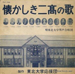 東北大学男声合唱団 - 懐かしき二高の歌 - PLP-1048