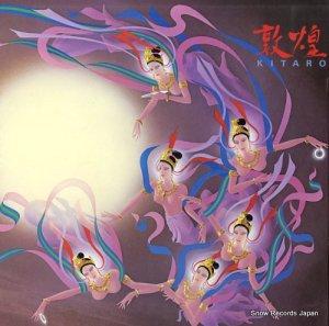 喜多郎 - 敦煌 - C28R0073