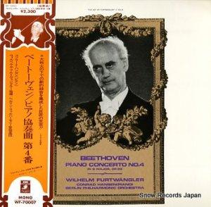 ウィルヘルム・フルトヴェングラー - ベートーヴェン ピアノ協奏曲 第4番 - WF-70007