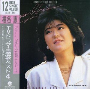椎名恵 - tvドラマ主題歌ベスト4 - T16A-1056