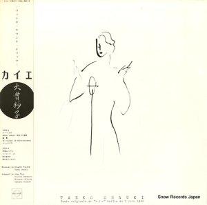 大貫妙子 - カイエ - RAL-8814