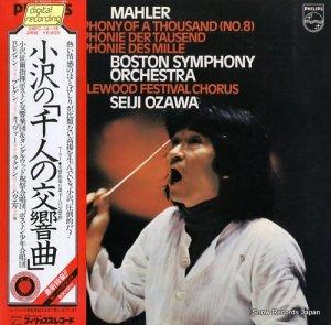小沢征爾 - マーラー:交響曲第8番変ホ長調「千人の交響曲」 - 28PC-14-15