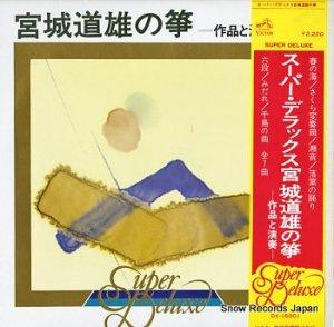 宮城道雄 - スーパー・デラックス宮城道雄の琴 - DX-15001