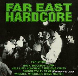 V/A - far east hardcore - SMGP-4004LP