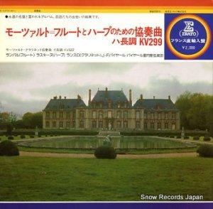 ジャン=フランソワ・パイヤール - モーツァルト フルートとハープのための協奏曲ハ長調kv299 - E-7