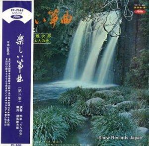 邦楽「4人の会」 - 楽しい箏曲(第三集) - TP-7148