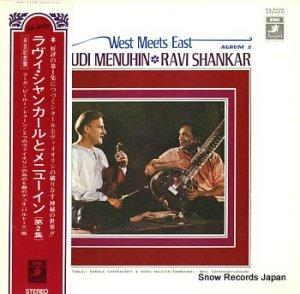 ラヴィ・シャンカール & メニューイン - ラヴィ・シャンカールとメニューイン 第2集 - AA-8426