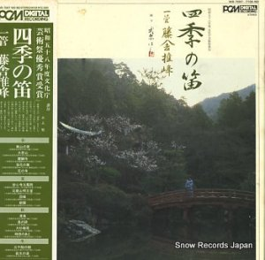 藤舎推峰 - 四季の笛 - WB-7097-100-ND