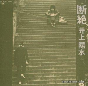 井上陽水 - 断絶 - MR5013