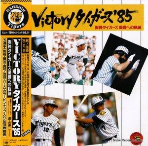 道上洋三 - victory タイガース '85 阪神タイガース優勝への軌跡 - 28AH1969