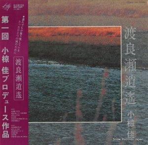 小椋佳 - 渡良瀬逍遥 - MKF1009