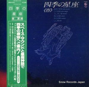 ギャラクシー・サウンド・オーケストラ - 四季の星座 春夏編 - SKD(H)550
