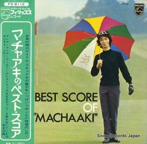 堺正章 - マチャアキのベスト・スコア - FS-8112