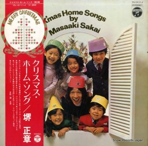 堺正章 - クリスマス・ホーム・ソング - YS-10111-J