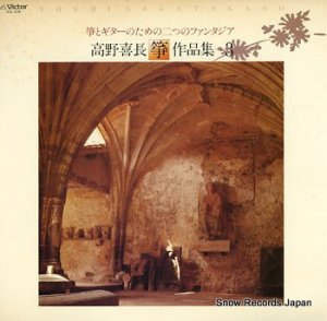 高野喜長 - 箏とギターのための二つのファンタジア - SJL-236